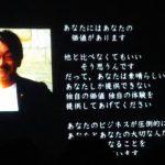 藤村先生のエクスマセミナー