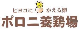 ヒヨコがかえる卵 ポロニ養鶏場